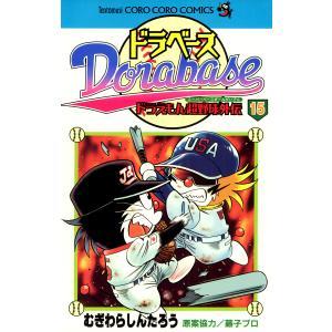 ドラベース ドラえもん超野球(スーパーベースボール)外伝 (15) 電子書籍版 / 作:むぎわらしんたろう ebookjapan