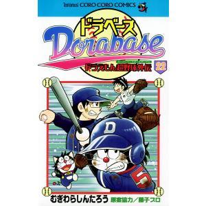 ドラベース ドラえもん超野球(スーパーベースボール)外伝 (22) 電子書籍版 / 作:むぎわらしんたろう ebookjapan