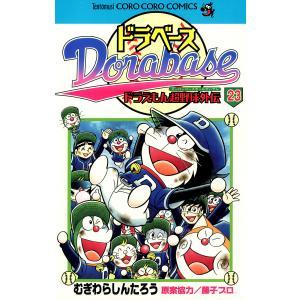ドラベース ドラえもん超野球(スーパーベースボール)外伝 (23) 電子書籍版 / 作:むぎわらしんたろう ebookjapan