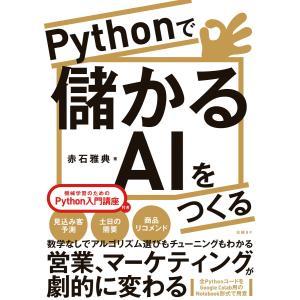 Pythonで儲かるAIをつくる 電子書籍版 / 著:赤石雅典