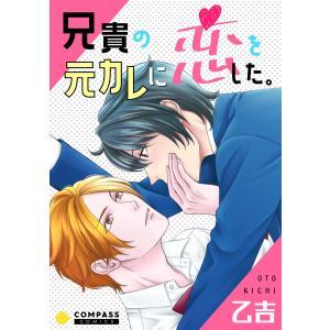 【初回50%OFFクーポン】兄貴の元カレに恋をした。 電子書籍版 / 著:乙吉 ebookjapan