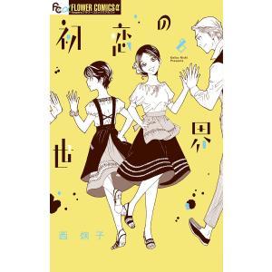 初恋の世界 (8) 電子書籍版 / 西炯子|ebookjapan