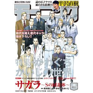 モーニング 2020年38号 [2020年8月20日発売] 電子書籍版 ebookjapan