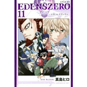 EDENS ZERO (11) 電子書籍版 / 真島ヒロ|ebookjapan