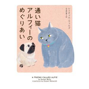 通い猫アルフィーのめぐりあい 電子書籍版 / レイチェル・ウェルズ 翻訳:中西和美|ebookjapan