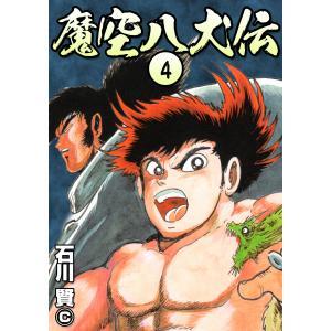 魔空八犬伝 (4) 電子書籍版 / 石川賢|ebookjapan