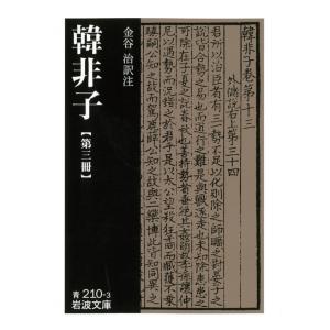 韓非子 第三冊 電子書籍版 / 韓非/金谷治 ebookjapan