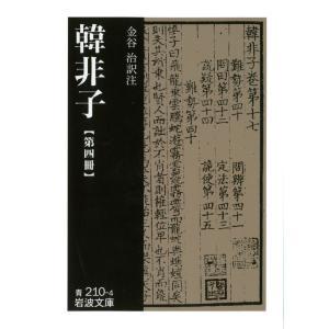 韓非子 第四冊 電子書籍版 / 韓非/金谷治 ebookjapan