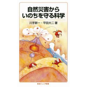 自然災害からいのちを守る科学 電子書籍版 / 川手新一/平田大二|ebookjapan