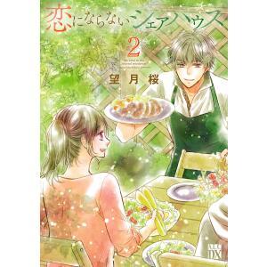 恋にならないシェアハウス (2) 電子書籍版 / 望月桜|ebookjapan