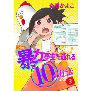 【初回50%OFFクーポン】暴力亭主から逃れる10の方法 分冊版 (3) 電子書籍版 / 斎藤かよこ ebookjapan