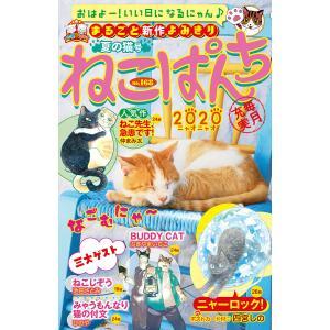 ねこぱんち No.168 夏の猫号 電子書籍版 ebookjapan