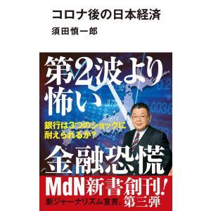 コロナ後の日本経済 電子書籍版 / 須田 慎一郎|ebookjapan