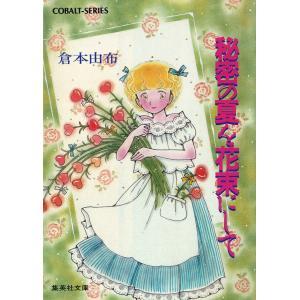 秘密の夏を花束にして 電子書籍版 / 倉本由布|ebookjapan