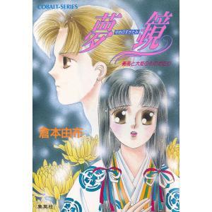 夢鏡 義高と大姫のものがたり 電子書籍版 / 倉本由布 ebookjapan