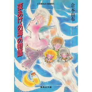 夜あけの海の物語 電子書籍版 / 倉本由布|ebookjapan