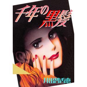 千年の黒髪 電子書籍版 / 著:井出智香恵|ebookjapan