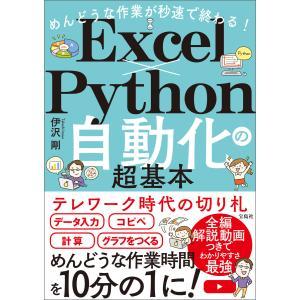 めんどうな作業が秒速で終わる! Excel×Python自動化の超基本 電子書籍版 / 著:伊沢剛