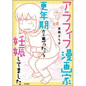 【初回50%OFFクーポン】アラフィフ漫画家 更年期かと思ったら妊娠してました 電子書籍版 / 東條さち子|ebookjapan