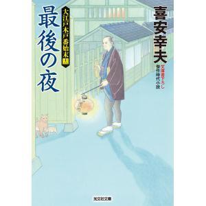 最後の夜〜大江戸木戸番始末(十三)〜 電子書籍版 / 喜安幸夫 ebookjapan