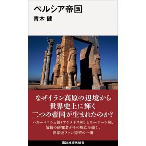 ペルシア帝国 電子書籍版 / 青木健|ebookjapan