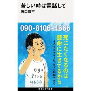 苦しい時は電話して 電子書籍版 / 坂口恭平|ebookjapan
