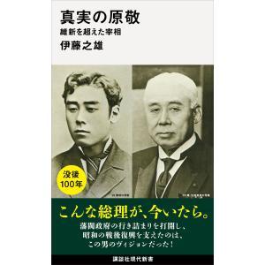 真実の原敬 維新を超えた宰相 電子書籍版 / 伊藤之雄|ebookjapan