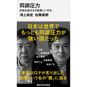 同調圧力 日本社会はなぜ息苦しいのか 電子書籍版 / 鴻上尚史 佐藤直樹 ebookjapan