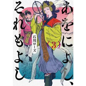 あをによし、それもよし (3) 電子書籍版 / 石川ローズ|ebookjapan