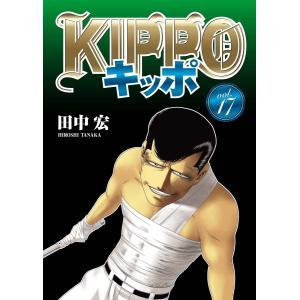 【初回50%OFFクーポン】KIPPO (17) 電子書籍版 / 田中宏|ebookjapan