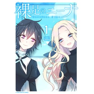 裸足のニーナ (1) 電子書籍版 / Cheomji|ebookjapan