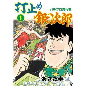 打止め銀次郎 (1) 電子書籍版 / あさだ圭 ebookjapan