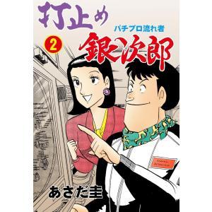 打止め銀次郎 (2) 電子書籍版 / あさだ圭 ebookjapan