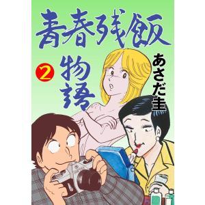 青春残飯物語 (2) 電子書籍版 / あさだ圭 ebookjapan