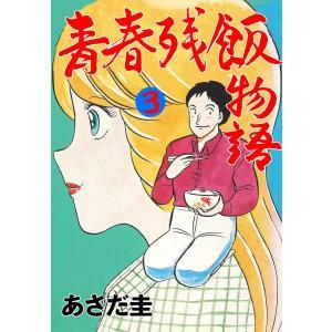 青春残飯物語 (3) 電子書籍版 / あさだ圭 ebookjapan