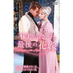 不実な貴公子と最後の花嫁 電子書籍版 / エリザベス・ビーコン 翻訳:清水由貴子|ebookjapan