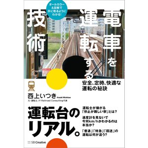 電車を運転する技術 電子書籍版 / 西上いつき|ebookjapan