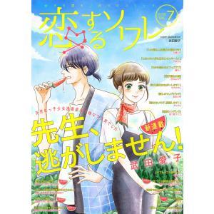 恋するソワレ 2020年 Vol.7 電子書籍版 / ソルマーレ編集部|ebookjapan