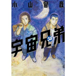 【初回50%OFFクーポン】宇宙兄弟 (38) 電子書籍版 / 小山宙哉|ebookjapan