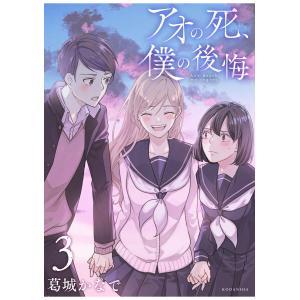 アオの死、僕の後悔 (3) 電子書籍版 / 葛城かなで ebookjapan