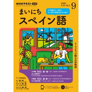 NHKラジオ まいにちスペイン語 2020年9月号 電子書籍版 / NHKラジオ まいにちスペイン語編集部 ebookjapan