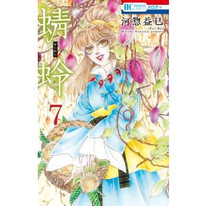 蜻蛉 (7) 電子書籍版 / 河惣益巳|ebookjapan