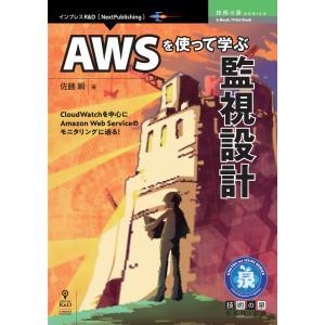 AWSを使って学ぶ監視設計 電子書籍版 / 佐藤瞬