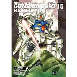 機動戦士ガンダム0083 REBELLION(15) 電子書籍版