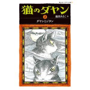 猫のダヤン2 ダヤンとジタン 電子書籍版 / 著:池田あきこ|ebookjapan