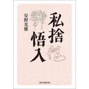 私捨悟入 電子書籍版 / 安野光雅|ebookjapan
