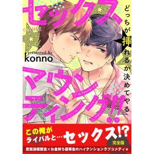 セックスマウンティング!! どっちが挿れるか決めてやる【完全版】 (1) 電子書籍版 / konno ebookjapan