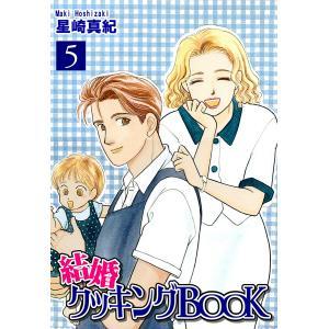結婚クッキングBOOK(5) 電子書籍版 / 漫画:星崎真紀|ebookjapan