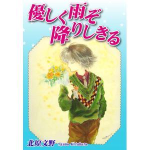 優しく雨ぞ降りしきる 電子書籍版 / 漫画:北原文野|ebookjapan