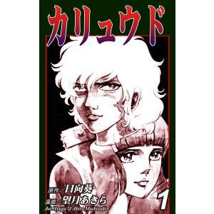 カリュウド(1) 電子書籍版 / 漫画:望月あきら 原作:日向葵|ebookjapan
